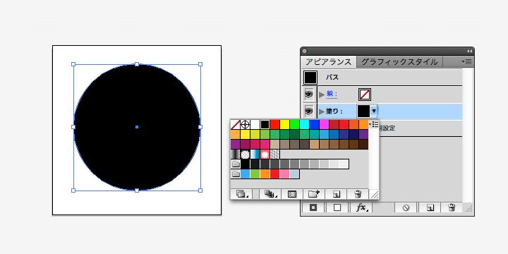 塗りを黒に設定