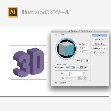 ai-3D