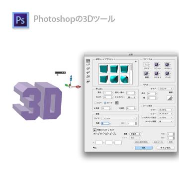 psd-3D