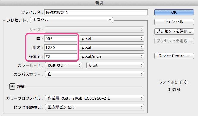 ファイルを新規作成