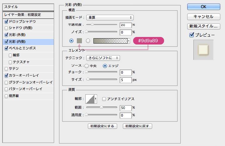 アイシング:光彩(内側)