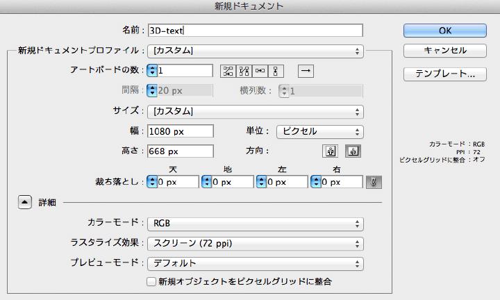 新規ファイルを作成