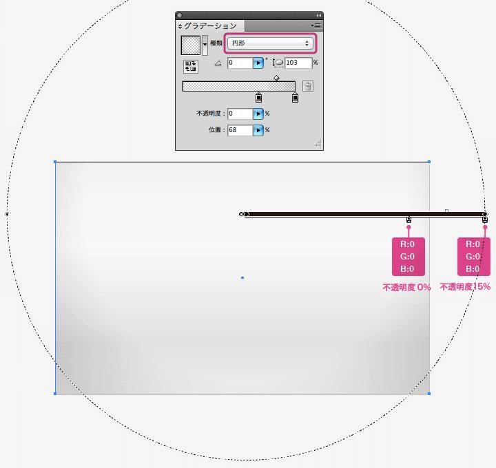 背景グラデーションの設定1