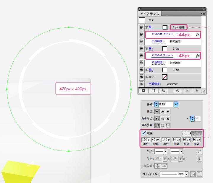 円形モチーフの追加